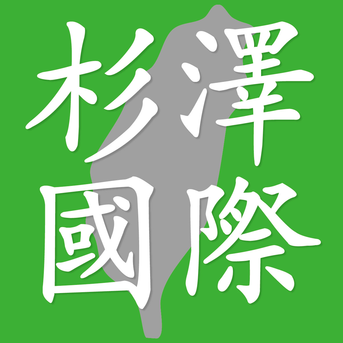 杉澤國際有限公司