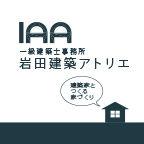 岩田建築アトリエ