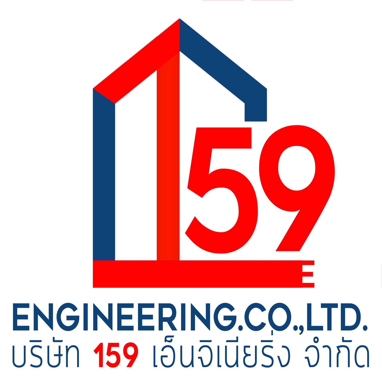 บริษัท 159 เอ็นจิเนียริ่ง จำกัด