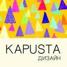 дизайн-студия КАПУСТА