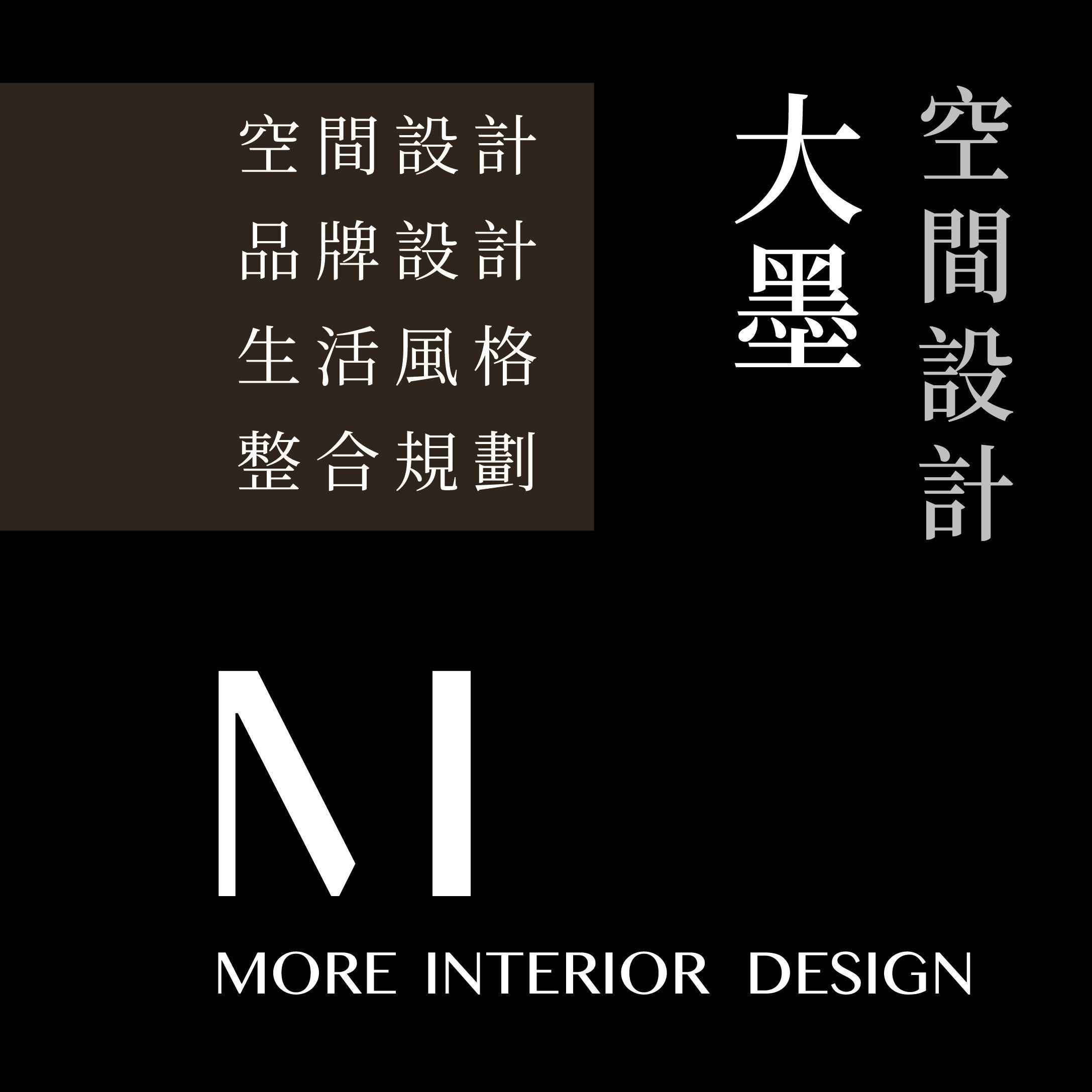 大墨空間設計 MORE INTERIOR DESIGN