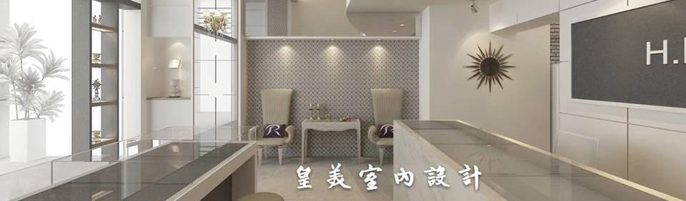 皇美室內空間創意設計