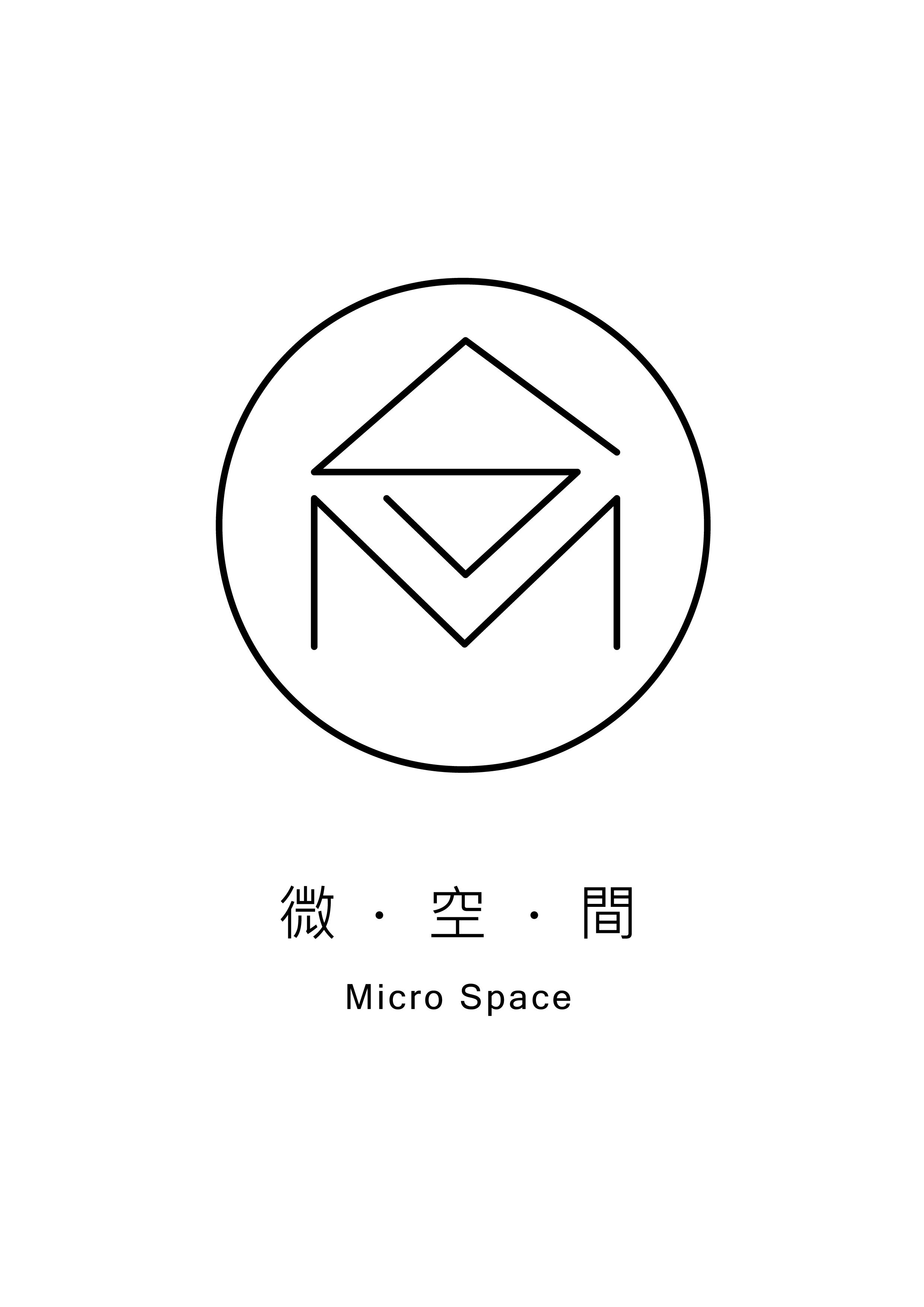 微空間創意設計