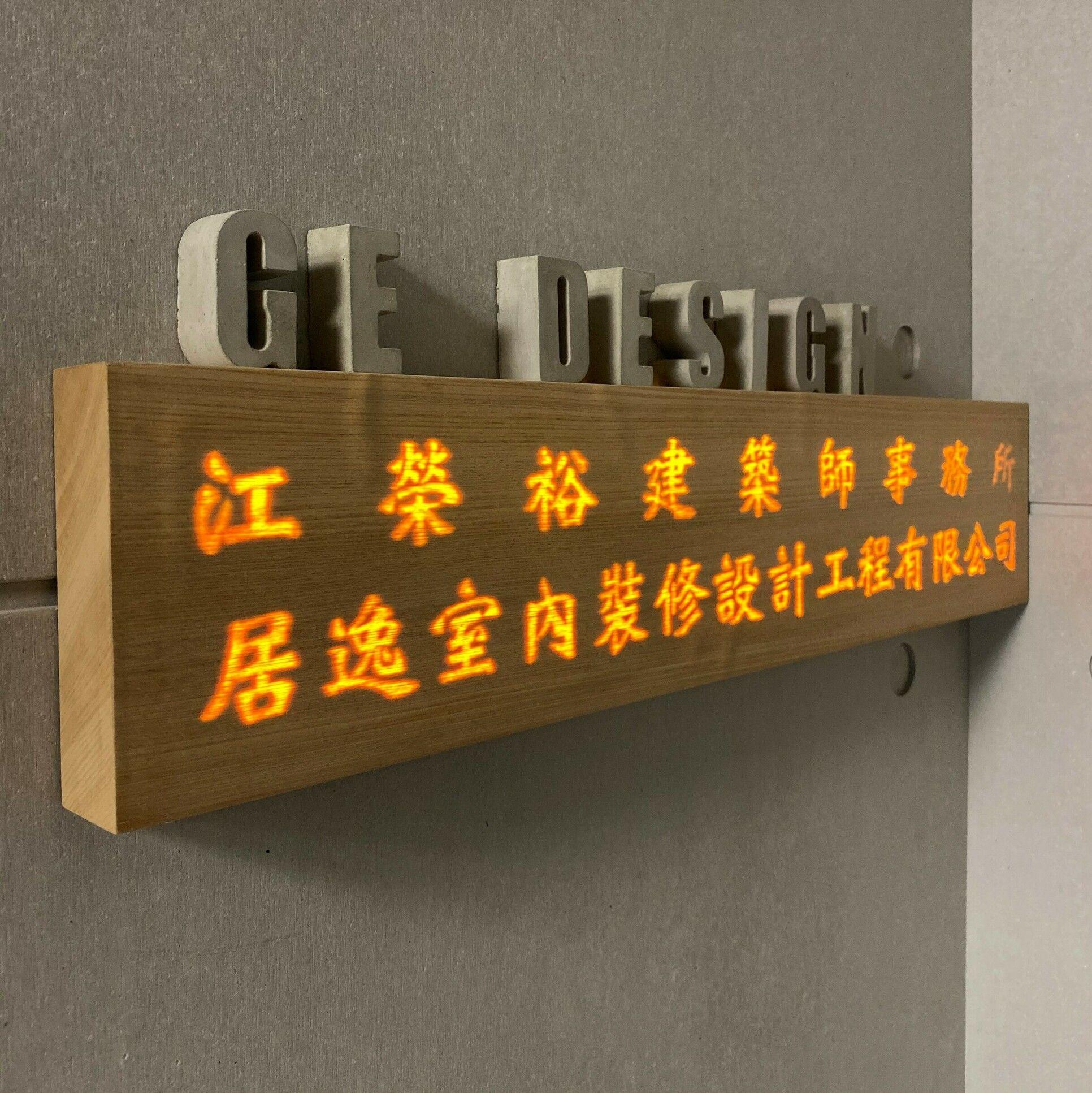 江榮裕建築師+居逸室內設計