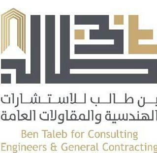 مكتب بن طالب للإستشارات الهندسية والمقاولات