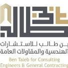 مكتب بن طالب للاستشارات الهندسية والمقاولات