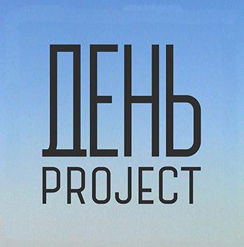 ДЕНЬ project