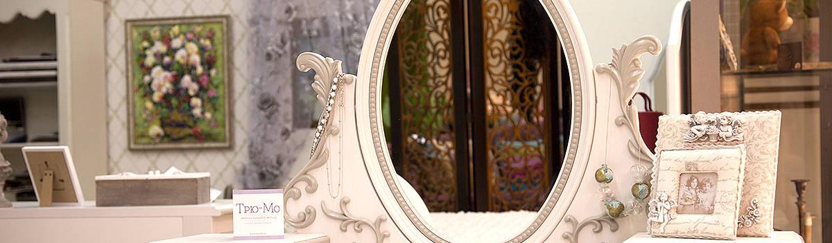 Магазин красивой мебели ТРЮ-МО
