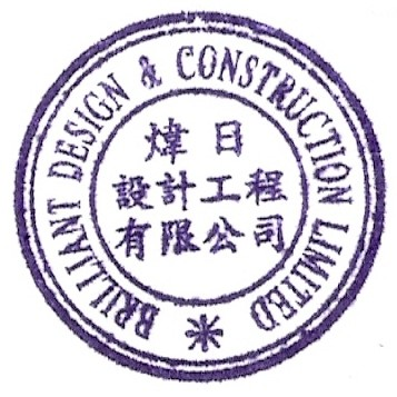 Brilliant Design & Construction Ltd.