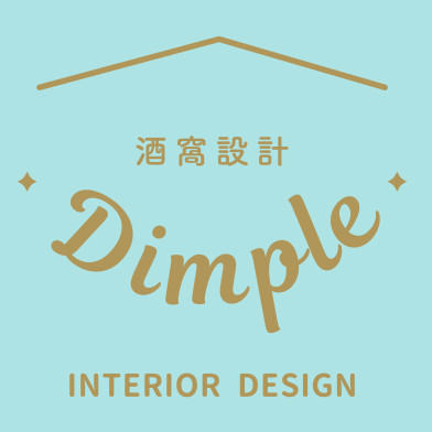 酒窩設計 Dimple Interior Design