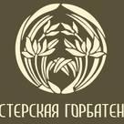 Мастерская Горбатенко