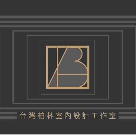 台灣柏林室內設計