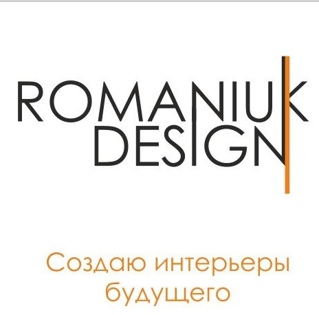 Студия дизайна ROMANIUK DESIGN