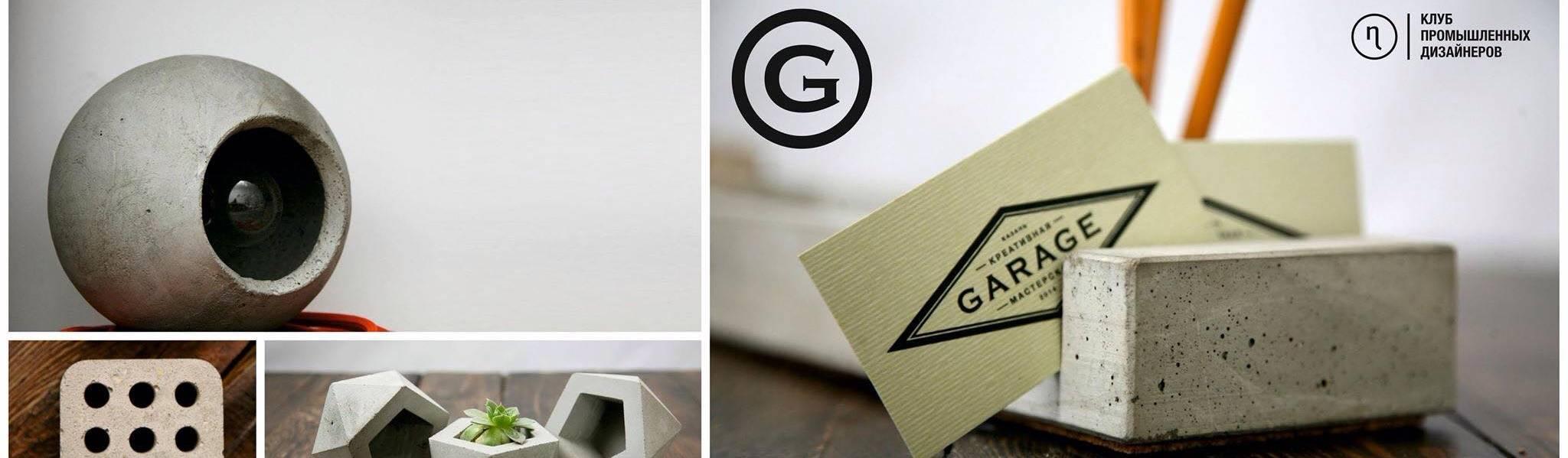 GARAGE мастерская предметного дизайна