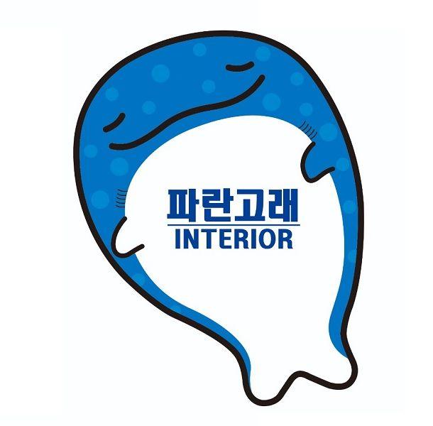 파란고래 디자인