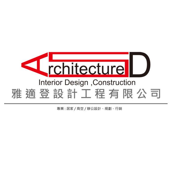 雅適登設計工程有限公司