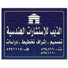 مكتب الذيب للاستشارت الهندسية