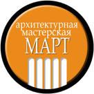 архитектурная мастерская МАРТ
