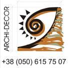 Дизайн Архи-декор