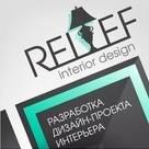 Дизайн студия интерьера <q>Relief</q>