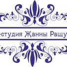 Дизайн студия Жанны Ращупкиной