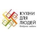 Фабрика «Кухни Для Людей»