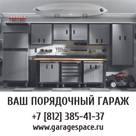 GarageSpace