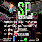 SP_Freelance