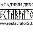 Реставратор