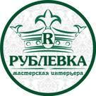 мастерская интерьера РУБЛЕВКА / workshop interior RUBLEVKA