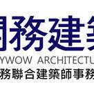 開務聯合建築師事務所