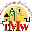 บจก.ทีเอ็มดับเบิ้ลยู แปลนดีไซน์ การก่อสร้าง (TMW.)