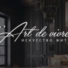 Art de vivre – искуство жить