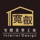 台中室內設計-寬叡- 空間設計.工程