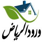 شركة ورود الرياض 0551018445