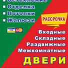 ООО <q>НовоДомСтрой-Новосибирск</q>