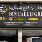 مجموعة بن فالح التجارية bin faleh group