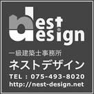 一級建築士事務所 ネストデザイン
