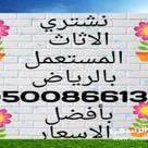 شراء اثاث مستعمل بالرياض 0500866134