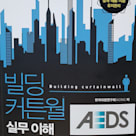 AEDS 에디스 Advanced Essential Design Solutions