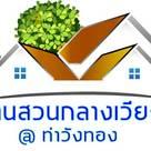 ฺBansuanklangvieng By Lannahomecenter