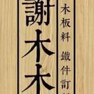 謝木木工作室