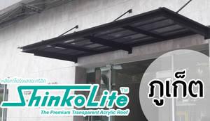 แผ่นอะคริลิค ShinkoLite ภูเก็ต กระบี่ พังงา ระนอง ชุมพร:   by บริษัท รับสร้างบ้าน คุณภาพ