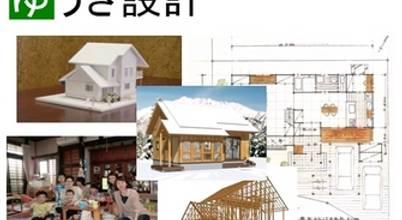 ゆうき設計 一級建築士事務所