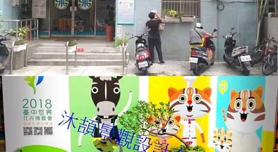 沐頡景觀設計公司