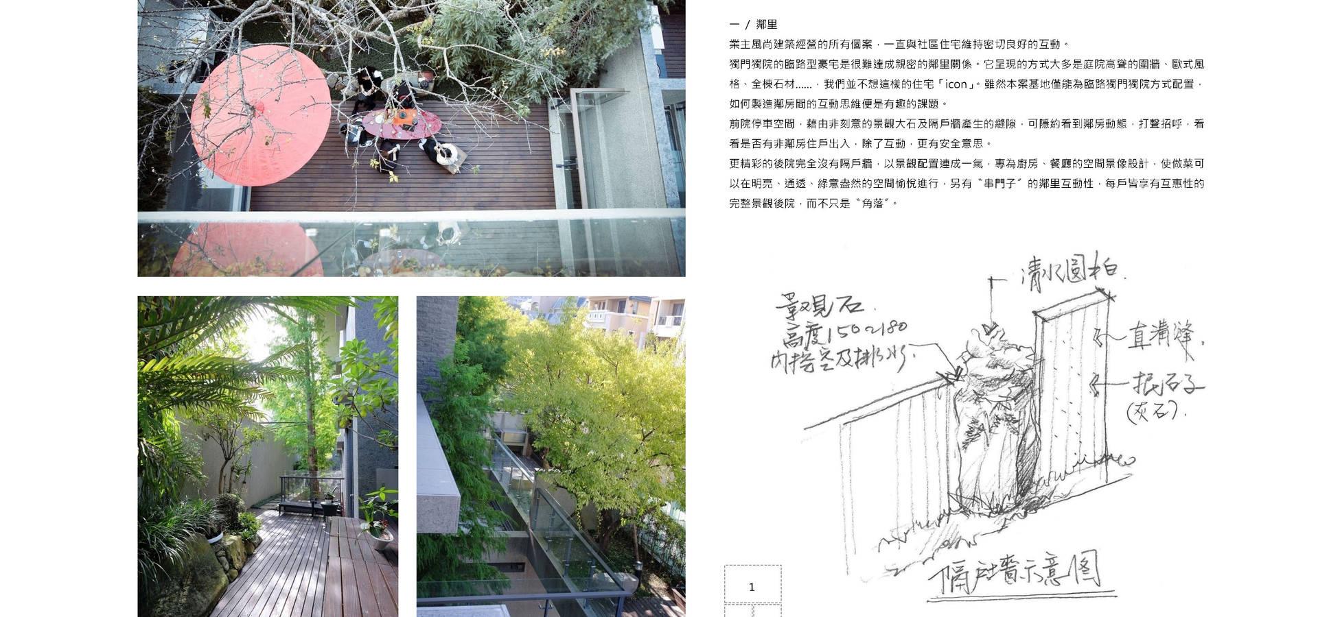 陳錦俊建築師事務所