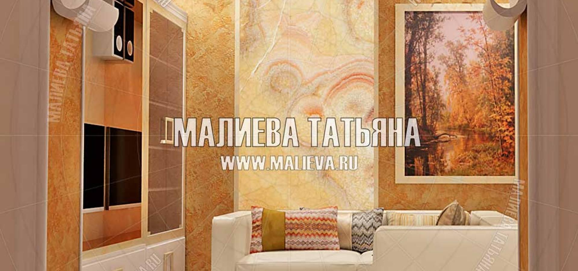 Частный Дизайнер интерьеров Малиева Татьяна