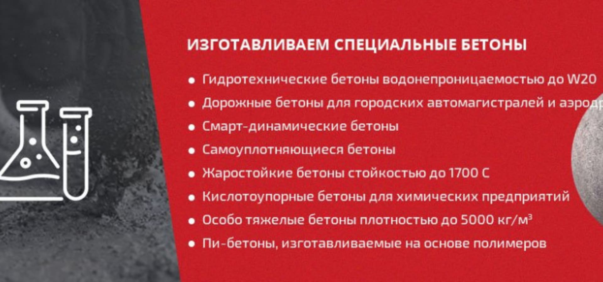 МОСБЕТОНТОРГ