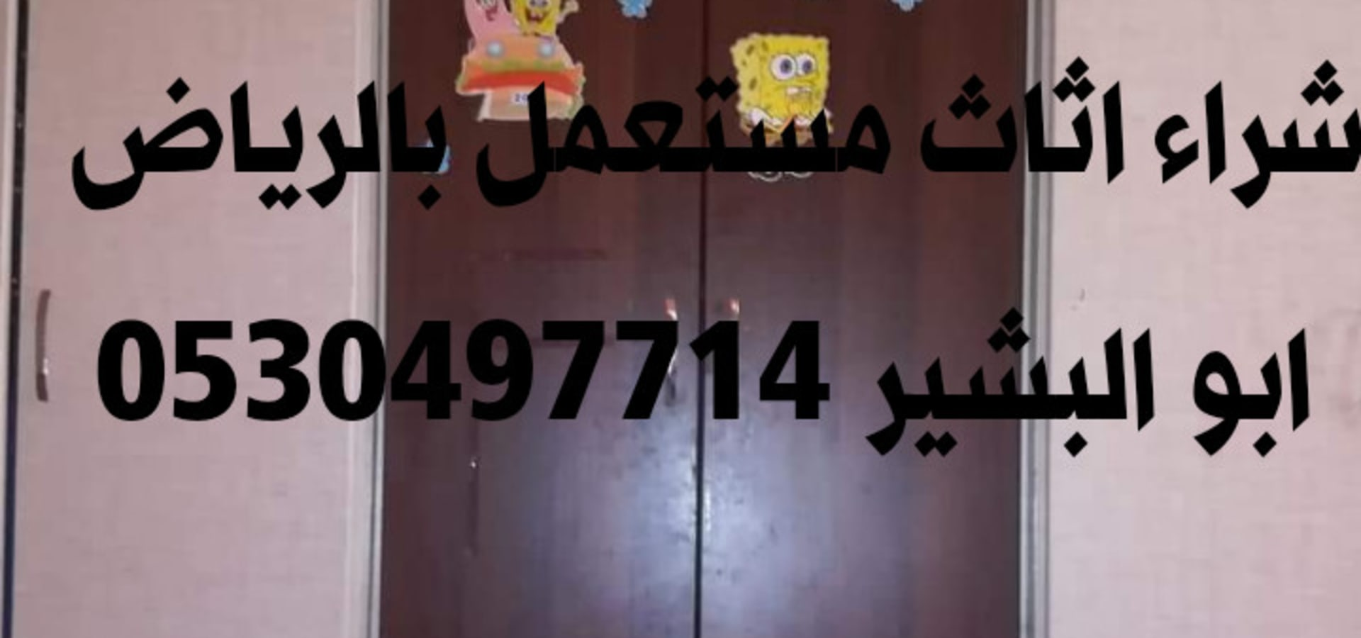 شراء اثاث مستعمل بالرياض ابو البشير0530497714