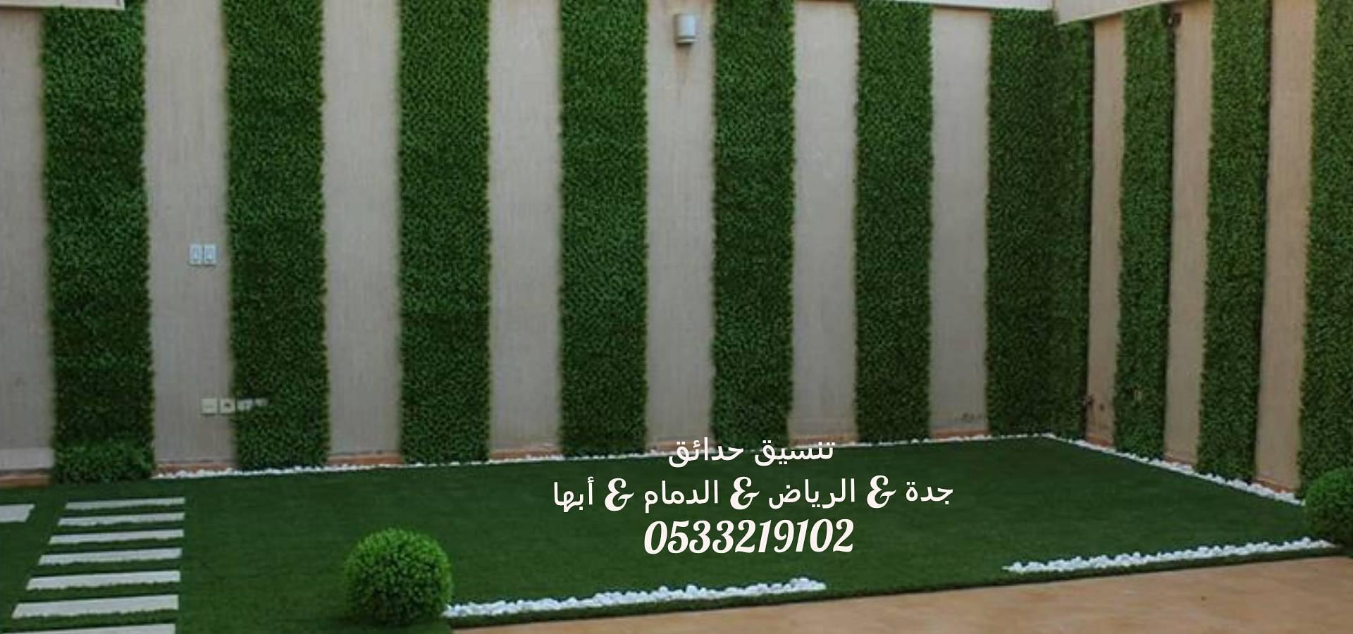 شركة تنسيق حدائق بالرياض 0533219102